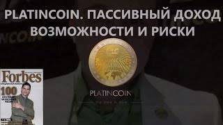 PLATINCOIN. ПАССИВНЫЙ ДОХОД  - какие возможности есть в Платинкоин