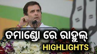 Rahul Gandhi slams PM Modi and CM Naveen Patnaik in Bhubaneswar, Odisha-PPL News Odia