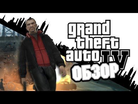Лучшая ГТА | GTA IV Обзор