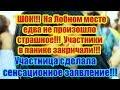 Дом 2 Новости 10 Декабря 2018 10 12 2018 Раньше Эфира mp3