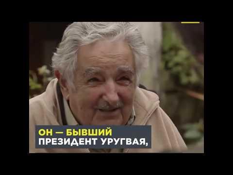 Как живет бывший президент Уругвая- самый бедный президент