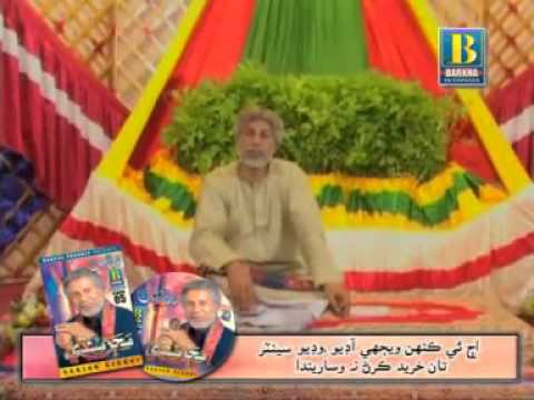 Sajan Sindhi - - Ishiq Thedoo Aa Seyanoo Sindhi.mp4 video