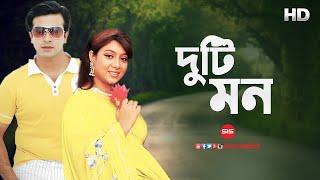 Duti Mone | Shakib Khan | Shabnoor | Golam | Bengali Movie song | SIS Media