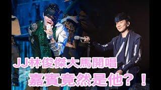 JJ林俊傑大馬開唱 嘉賓竟然是他 !!【小眼睛秉昀】