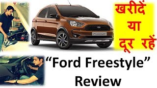 Ford Freestyle review खरीदनी चाहिए? Features,suggestions,price-Twizards Automobiles