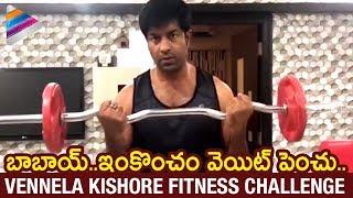Vennela Kishore Accepts Sushanth's Fitness Challenge | #HumFitTohIndiaFit | Telugu FilmNagar