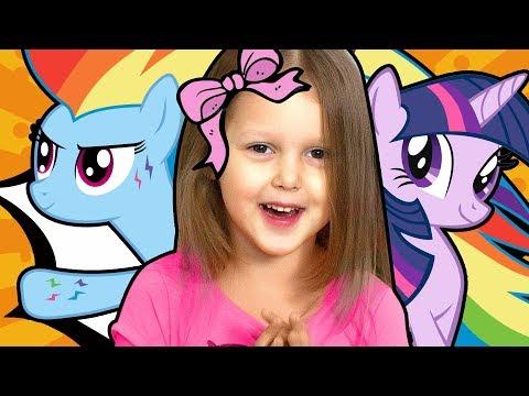 МАЙ ЛИТЛ ПОНИ Сумеречная Искорка и Радуга Дэш Превращение в My Little Pony Kids Video