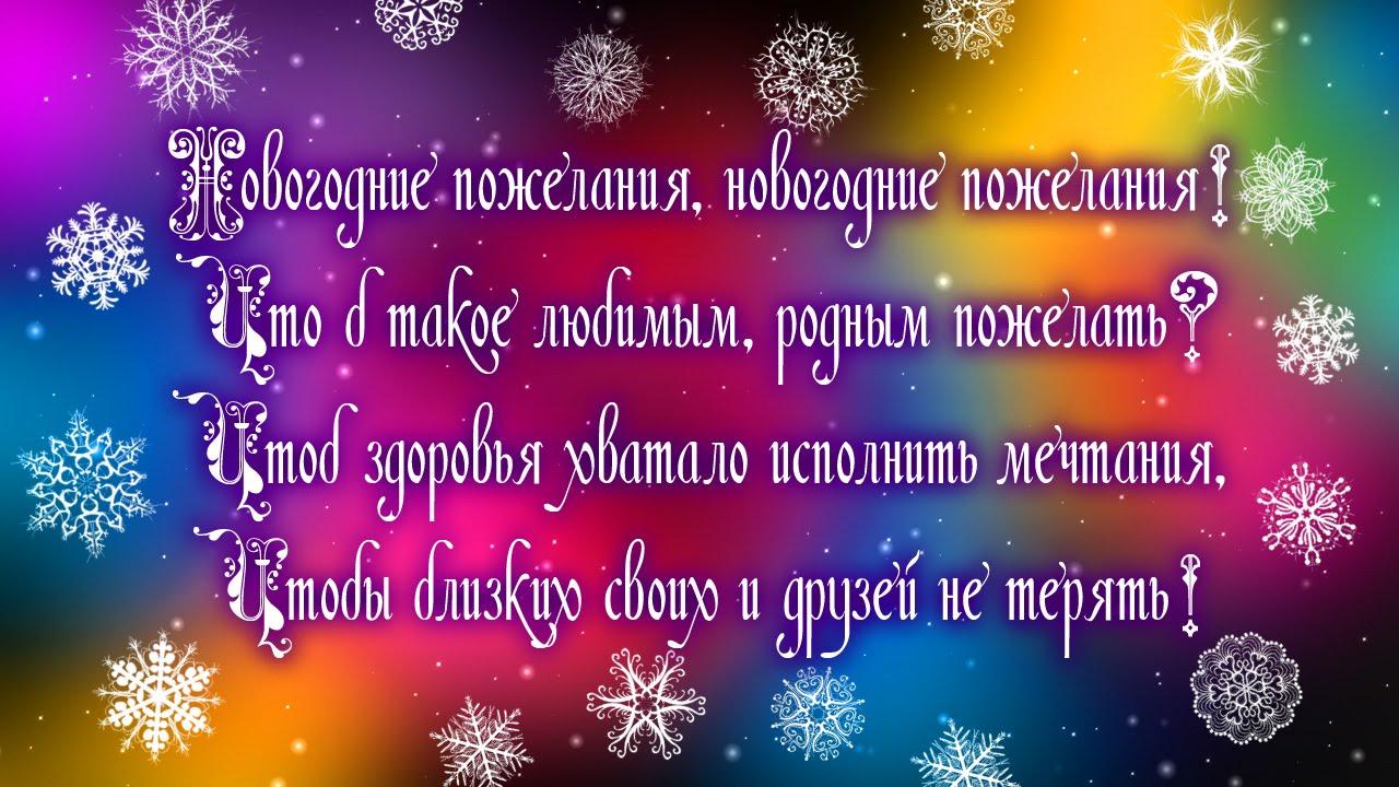 Поздравление с новым годом в стихах для смс