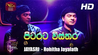 Tone Poem | Pitarata Wisthra -  JayaSri - Rohitha Jayalath | Rupavahini