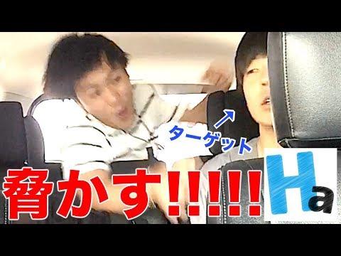 【ドッキリ】FL-Harukiくんをいきなり脅かしてみた!!!!!