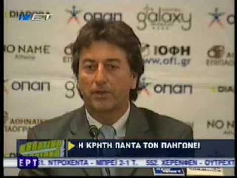 ΟΦΗ-ΟΣΦΠ 1-0 2005-06