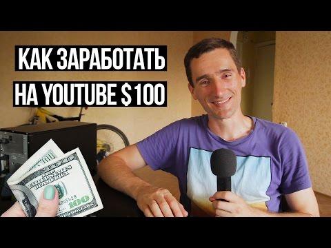 Как заработать на YouTube 100 долларов
