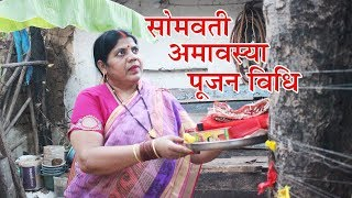 [Video]ऐसे करें सोमवती अमावस्या में विधिवत पूजन। Somvati Amavasya Pujan Vidhi