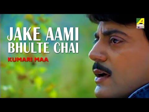 Jake Aami Bhulte Chai - Kumar Sanu - Bengali Movie Song - Kumari Maa video