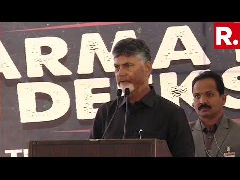 Andhra Pradesh CM Chandrababu Naidu Speaks At his One-day Dharna In AP Bhavan, New Delhi