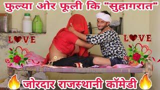 फुल्या और फुली कि सुहागरात राजस्थानी हरियाणवी मारवाडी कॉमेडी वीडियो new Rajasthani marwadi comedy
