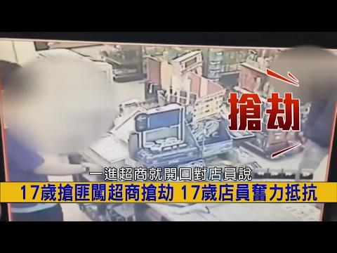 2017.2.10【挑戰新聞】惡夢17?為做大事斷人掌 17歲菜販砍17歲店員!