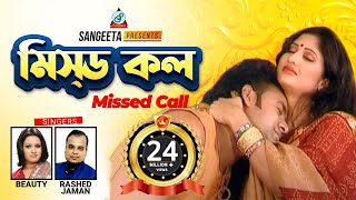 Miss Call - Bashor Ghorer Modhubala - Full Video Song