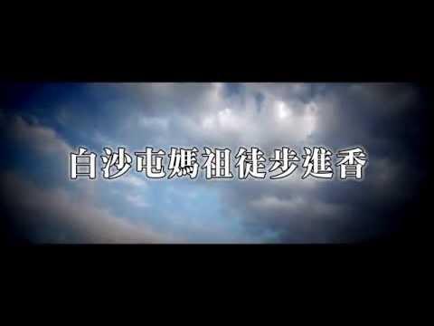 2014白沙屯媽祖 CF廣告