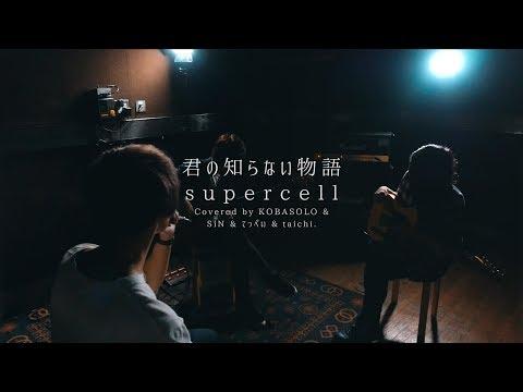 君の知らない物語 / Supercell(Covered By コバソロ & SiN & てっぺい & Taichi.)