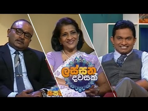 Lassana Dawasak|Sirasa tv with Buddhika Wickramadara 30th July 2018