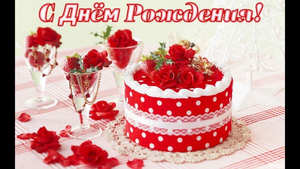 Поздравления с днем рождения Надежде - Поздравок