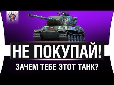 AMX M4 54 - НЕ ПОКУПАЙ!