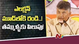 CM Chandrababu Holds Teleconference With TDP Party Leaders | AP Elections | NTV