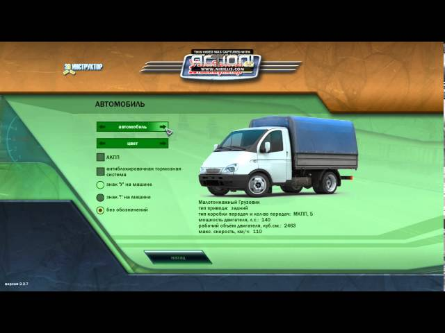 City Car Driving 1.2.2 (3D Instructor 2.2.7) com Save 100% сохранение дл