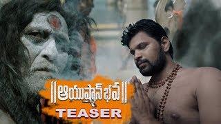 Ayushumaanbhava 2018 Telugu Movie Teaser | Charan Tez, Maruthi, Trinadh Rao Nakkina