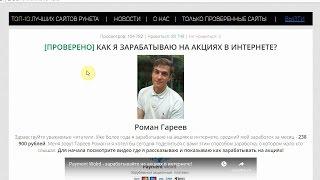 Роман Гареев и заработок на Payment Wolrd. Честный отзыв.