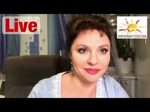 Наталья Толстая - Наглость - это не смелость!