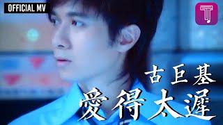 古巨基 Leo Ku - 愛得太遲 (Official Music Video)