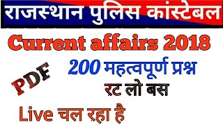 Rajasthan current affairs 2018 //  Rajasthan police paper current affairs questions by Prahlad Saran