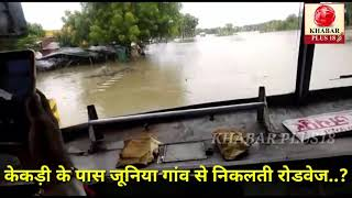 जब पानी के बीच ड्राइवर ने चलाई बस..?When the driver drove the bus between the water ..?