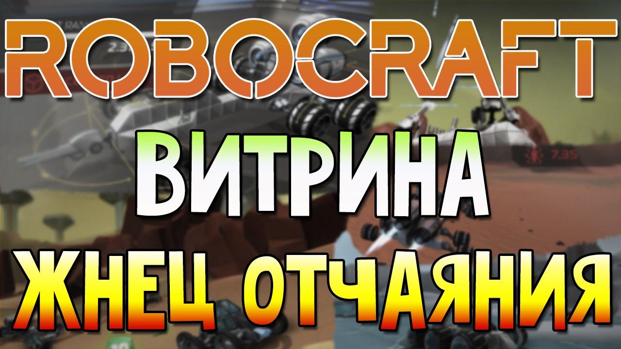 Регистрация robocraft с подарками 85