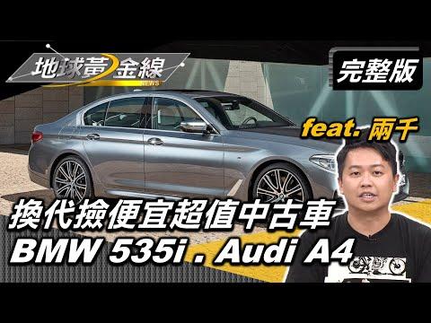 台灣-地球黃金線-20200924 舊款出清.新車在後 換代撿便宜超值中古車攻略
