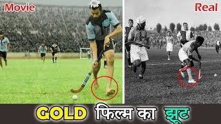 गोल्ड फिल्म का झूट । Gold Movie Fake Scenes vs Real Truth