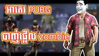 អាតេវ PUBG បាញ់ផ្អើល zombie 🙏😂 funny video games