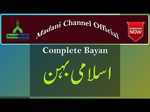 Bayan - Behan (sister) - Haji Imran Attari video