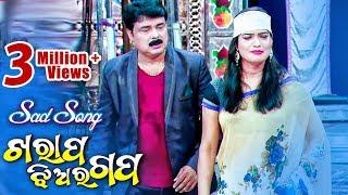 download lagu Sad Song- Libhi Jaye Asha Ra Deepa  Kharap gratis