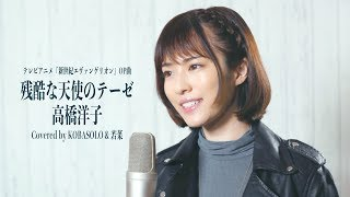 Download lagu 【Evangelion OP】残酷な天使のテーゼ/高橋洋子(Covered by コバソロ & 若菜)