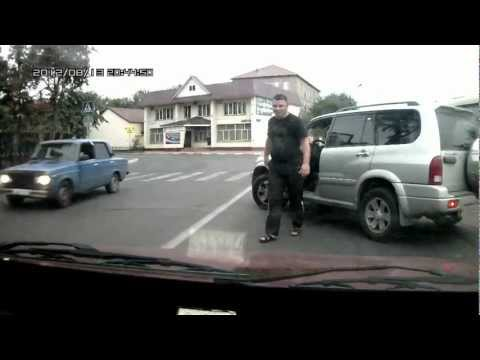 Осторожно! дерзкий на дороге