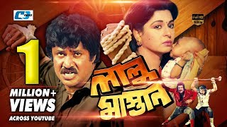 Lalu Mastan | Bangla Full Movie | Jashim | Shabana | Dildarr | Ahmed Shorif