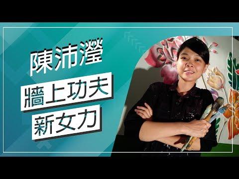 台灣-草地狀元-20180115 2/2-藝術漆作達人