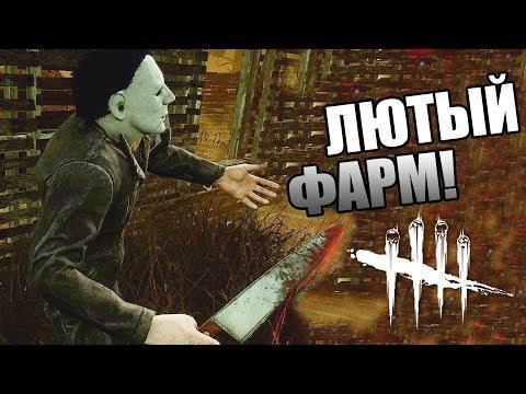 Dead by Daylight ► ФАРМИМ БЛАДПОИНТЫ ДЛЯ НОВОЙ ГЛАВЫ В ДБД!