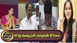 కొత్త మున్సిపల్ చట్టానికి కోరలు || Jordar Full Episode || Jordar News | hmtv