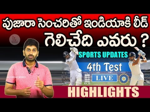 ENG vs IND 4th Test Day 2 Highlights || పుజారా సెంచరీ || Sports Updates || Eagle Media Works