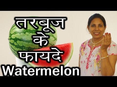 तरबूज के फायदे । Health benefits of Watermelon | Tarbooj | Ms Pinky Madaan
