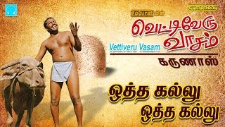 download lagu Vettiveru Vaasam  Karunas  Tamil Folk Songs Album gratis
